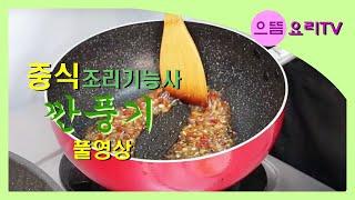 중식조리기능사-깐풍기