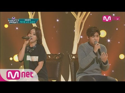 Strange Chemistry 'Baek Ji Young – Song Yu Bin' Collaborated stage! [M COUNTDOWN] EP