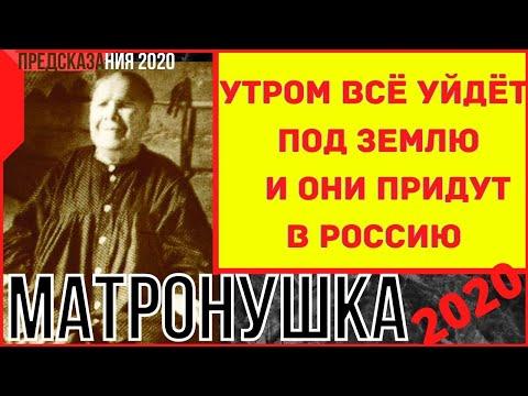 Предсказания 2020. Матронушка. Утром Всё Уйдёт Под Землю И Они Придут В Россию.