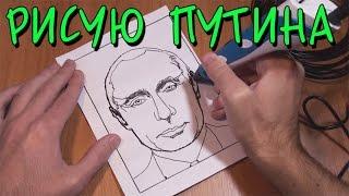 3D ПУТИН - РИСУЮ 3D РУЧКОЙ(Рисую Путина 3д ручкой - 3D РУЧКА - Aliexpress 3D Ручка - http://ali.pub/kzadn и http://ali.pub/cy62z Пластик для 3d ручки - http://ali.pub/16owxv..., 2016-09-10T08:00:00.000Z)