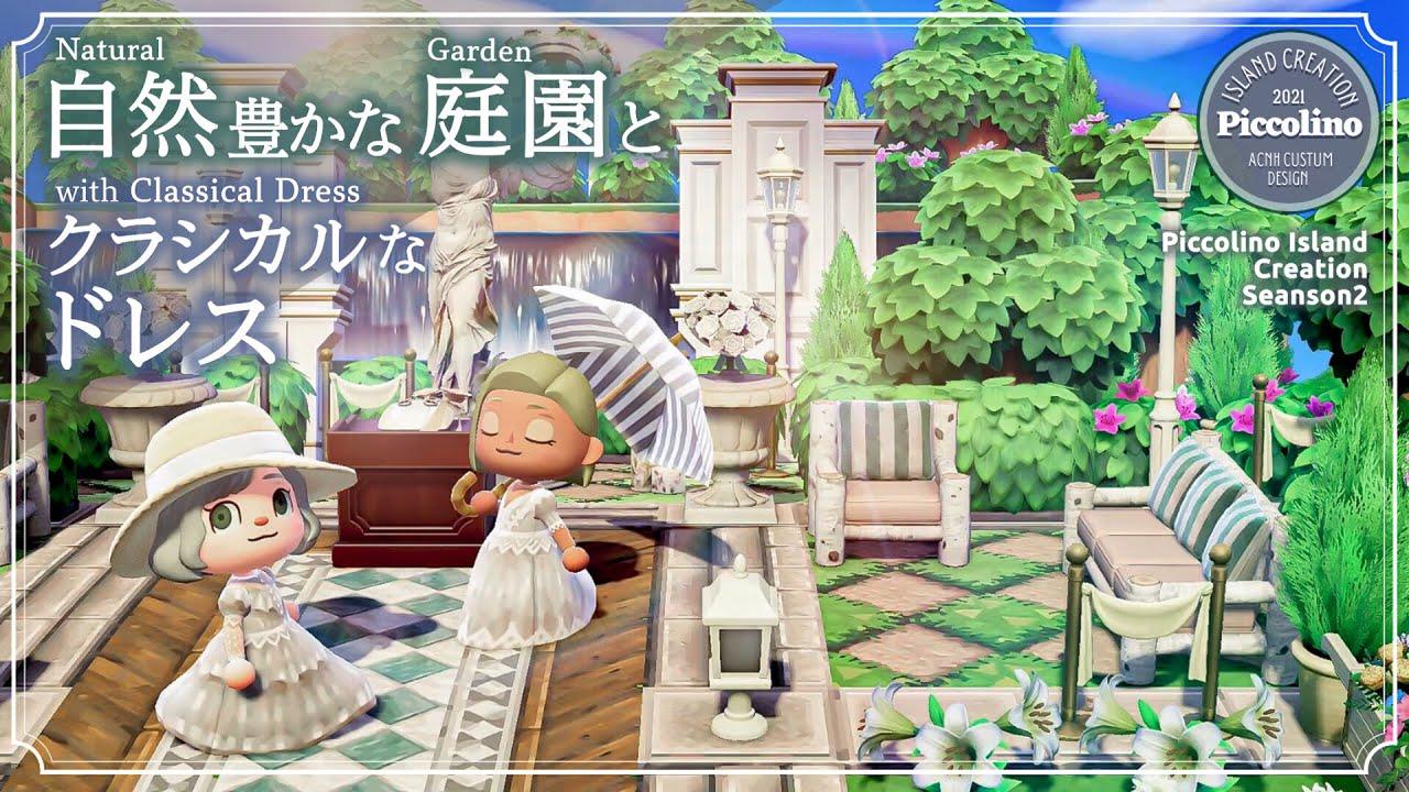 【あつ森・島クリ】自然豊かな庭園 と クラシカルドレス【ACNH】Natural Garden with Classical Dress