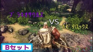 ブラキオザウルスなめたらあかん~♪【Bセット:HBG】ARK Survival Evolved