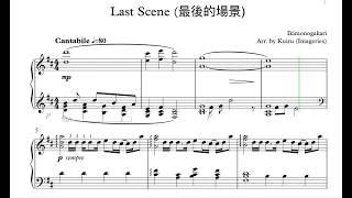 Gambar cover Last Scene / Ikimonogakari / Shigatsu wa Kimi no Uso / Piano Arrangement