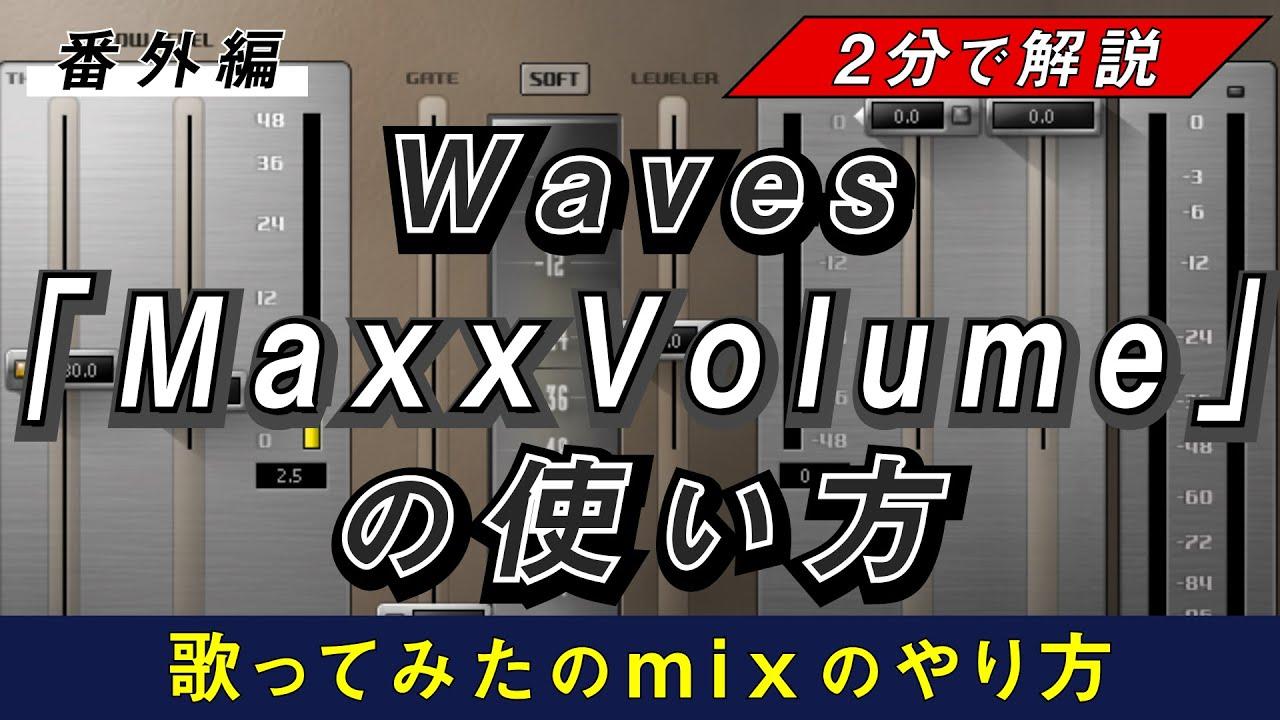 歌ってみたに使えるプラグインレビュー Waves『MaxxVolume』