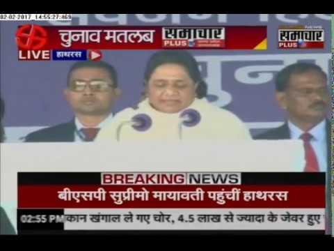 Live : BSP Chief Mayawati addressing a rally at Hathras