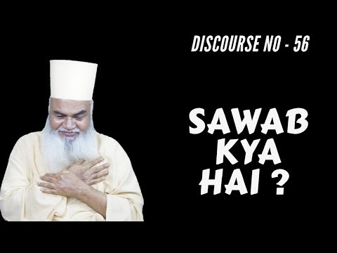 Sawab Kya Hai    Markaze Tasawwuf   Discourse No - 56 ( What Is Thawab ? )