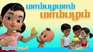 மாம்பழமாம் மாம்பழம் Mambalamam Mambalam Tamil Rhymes Chutty Kannamma Tamil Nursery Rhymes