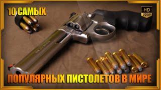 10 самых популярных пистолетов в мире | Топ-10