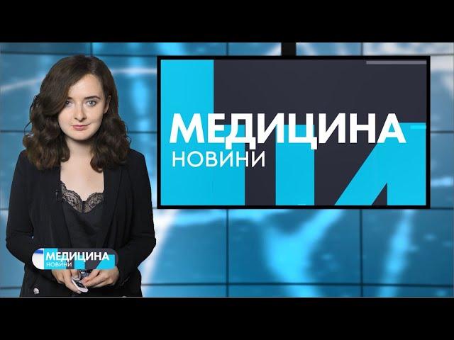 #МЕДИЦИНА_Т1новини | 12.08.2020