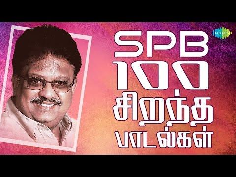 SPB  100 Best Tamil Songs  எஸ்பிபி  100 சிறந்த பாடல்கள்  One Stop Jukebox  HD Songs