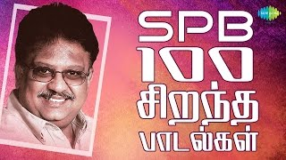 Gambar cover SPB - 100 Best Tamil Songs | எஸ்.பி.பி - 100 சிறந்த பாடல்கள் | One Stop Jukebox | HD Songs