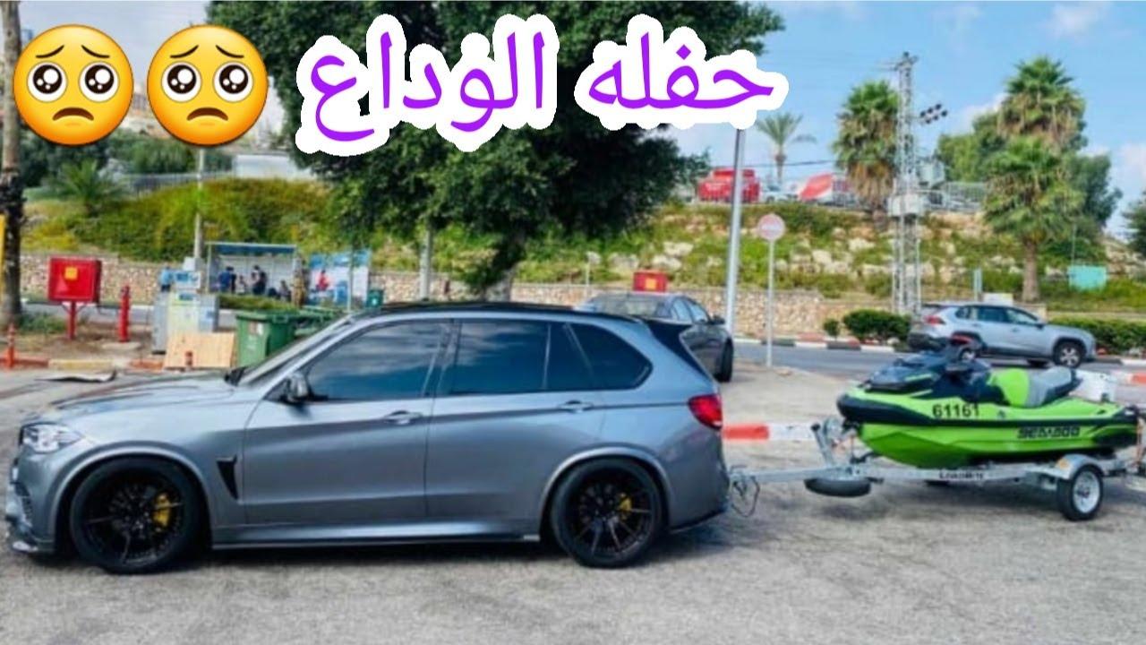 حفله الوداع في بحيره طبريا