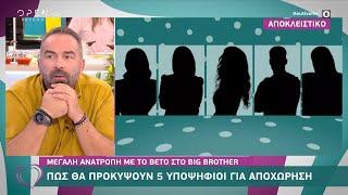 Spoiler Big Brother: Οι υποψήφιοι και η… ανατροπή | Ευτυχείτε! 15/10/2020 | OPEN TV