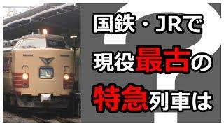 【鉄道★ランキング】国鉄・JRで現役最古の特急列車は?【迷列車で行こう29】