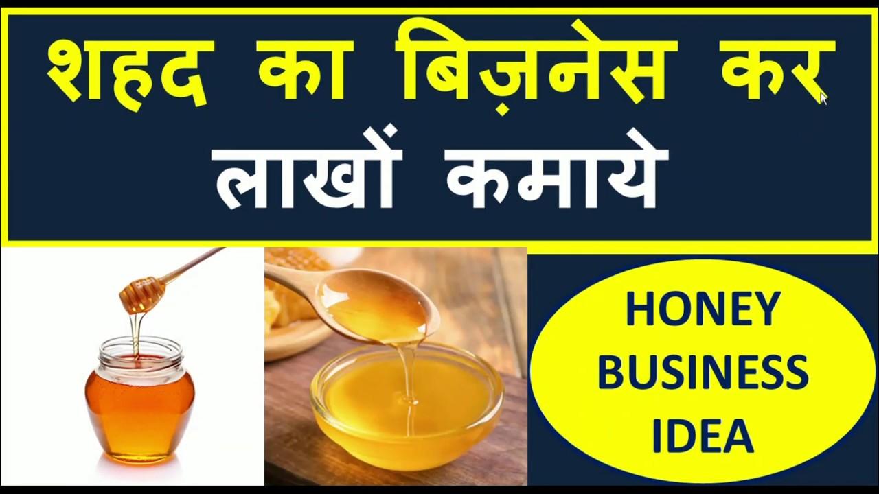 शहद का बिज़नेस कैसे करे? Honey Business Idea, Shahad Ka Business Kaise Kare, Honey Bee