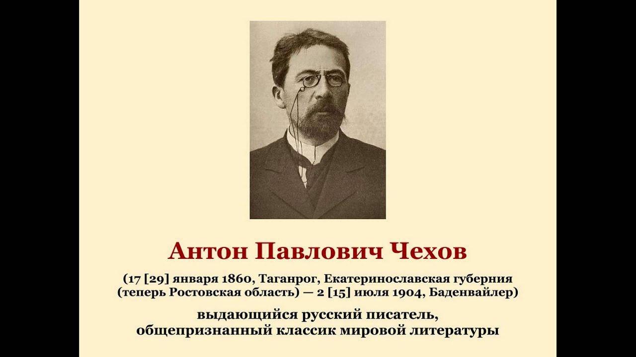 Скачать П Чехов Биография