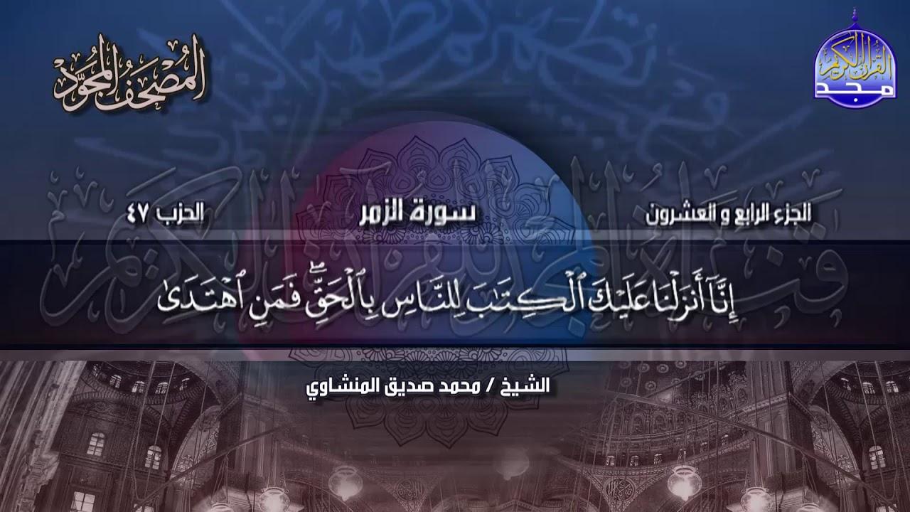 جديد    المصحف المجود  الجزء 24 * الحزب 47  الشيخ محمد صديق المنشاوي   Alminshawy - Juz'24