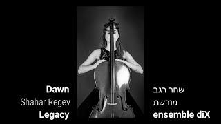 Dawn (Shahar Regev) - Legacy (2019) for woodwind quartet
