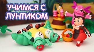 Лунтик и его друзья - Притворщики. Новые серии 2017