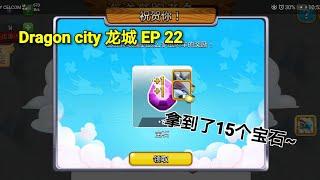Dragon city 龙城 EP 22 我拿到了15个宝石?!