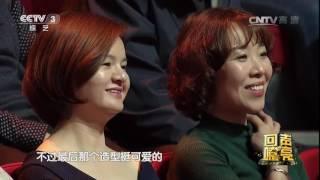 20170413 回声嘹亮  刚好遇见你 李玉刚十年经典特别节目
