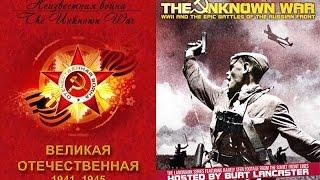 The Unknown War. Film 1 | Неизвестная война (Великая Отечественная) Фильм 1