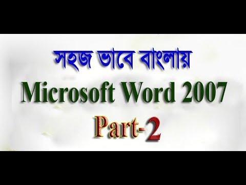 Microsoft Word 2007 Bangla Tutorial Part-2