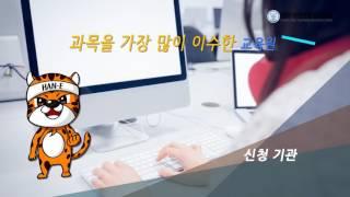 [HAN-E(하니)가 간다]평생교육사 자격증 신청 방법
