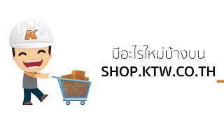 ระบบสั่งซื้อสินค้า KTW B2B SHO…