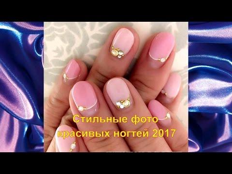 Стильные фото красивых ногтей 2017
