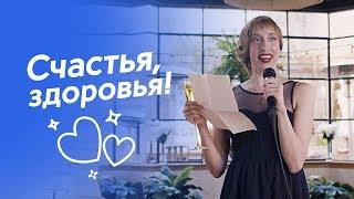 Типичная свадебная речь (chuproff)