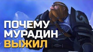 ВОТ ПОЧЕМУ МУРАДИН ВЫЖИЛ | World of Warcraft