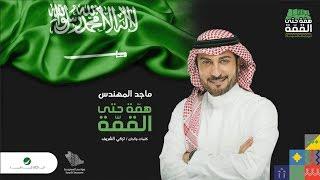 Majid Al Muhandis ... Hemmah Hatta Al Qemmah | ماجد المهندس ... همة حتى القمة