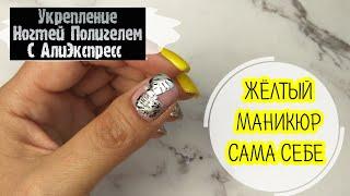 Жёлтый Маникюр МоЙ Новый Маникюрчик Укрепление Ногтей Полигелем с АлиЭкспресс InusiaTim