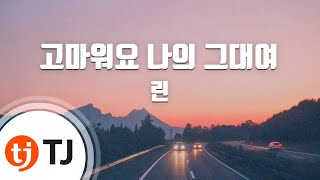 Thank You My Dear 고마워요 나의 그대여_Lyn 린_TJ노래방 (Karaoke/lyrics/romanization/KOREAN)