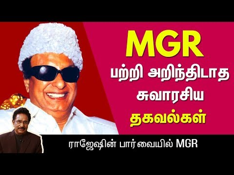 Interesting unknown facts about MGR : Rajesh Interview