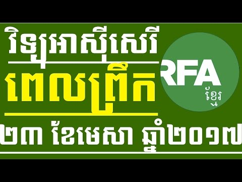 Khmer Radio Free Asia For Morning News On 23 April 2017 at 5:30AM | Khmer News Today 2017