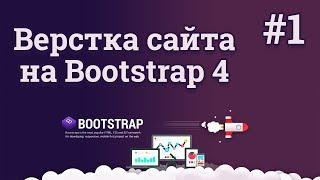 Bootstrap 4 верстка сайта / #1 - Создание адаптивного веб сайта