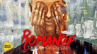 Romanof  -  Огромное сердце (Official Video 2017)