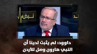 داوود: لم يثبت لدينا أن النبي هارون وصل للأردن