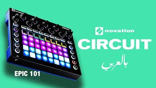 Novation Circuit review - بالعربي