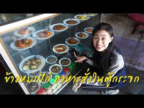 สุดปลายฟ้าเมียนมาร์ที่พูตาโอ EP.26 ห้ามพลาดข้าวหมกไก่อาหารตามสั่งในตู้กระจก