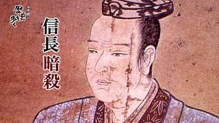 本能寺の変。歴史の流れを変える偉大な天才・信長を明智光秀は暗殺した。...