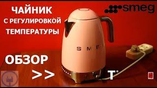 Чайник Smeg KLF04PKEU / KLF02PKEU с терморегулятором ОБЗОР