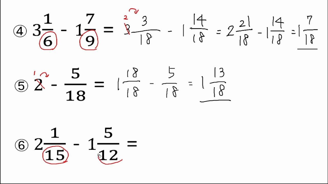 分数のひき算 練習問題
