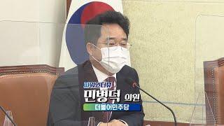 국회방송 뉴스N | [파워인터뷰] 민병덕 더불어민주당 …
