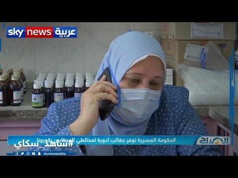 الحكومة المصرية توفر حقائب أدوية لمخالطي الحالات المصابة بكورونا  - نشر قبل 6 ساعة