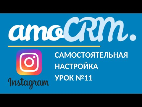 AmoCRM Урок 11. Интеграция Instagram Директ + комментарии!