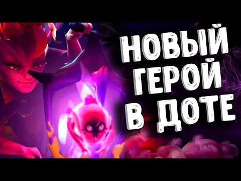 видео: dota 2 - Патч 7.07 Темная Фея (обзор изменений)#59