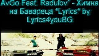 AvGo Feat  Radulov`    Химна На Бавареца *Lyrics*